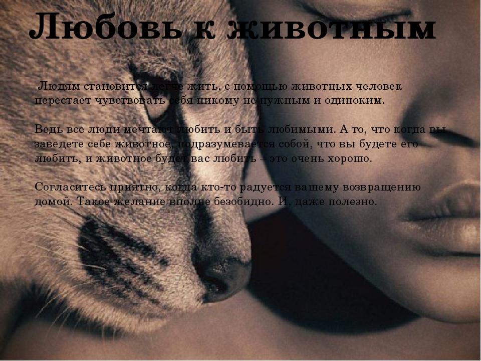 Любовь к животным Людям становится легче жить, с помощью животных человек пер...