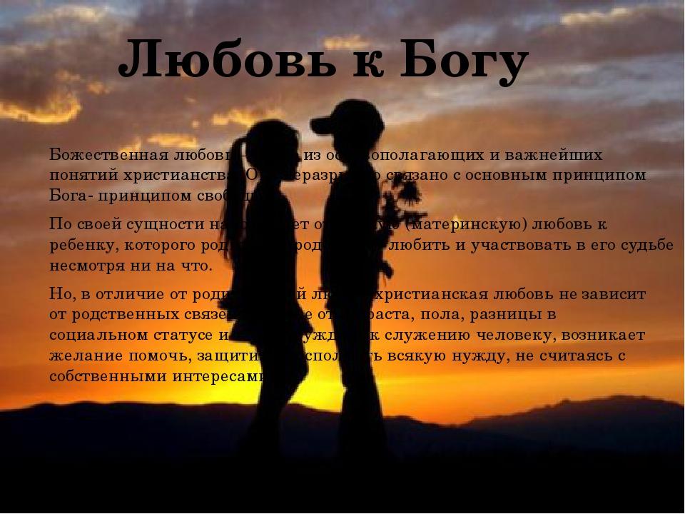 Любовь к Богу Божественная любовь — одно из основополагающих и важнейших поня...