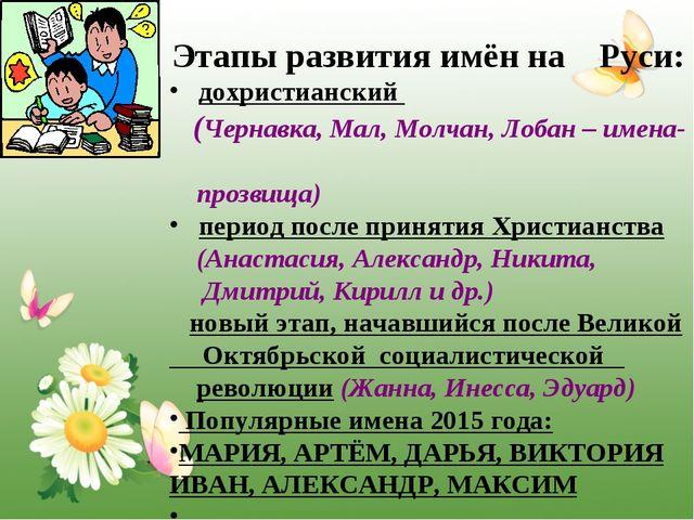 Этапы развития имён на Руси: дохристианский (Чернавка, Мал, Молчан, Лобан –...