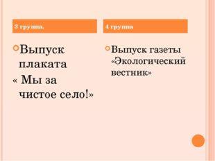 Выпуск плаката « Мы за чистое село!» Выпуск газеты «Экологический вестник» 3