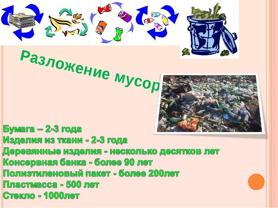 Разложение мусора: