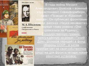 В годы войны Михаил Александрович Шолохов – военный корреспондент Совинформбю