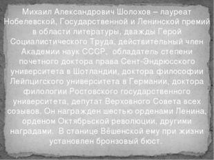 Михаил Александрович Шолохов – лауреат Нобелевской, Государственной и Ленинск