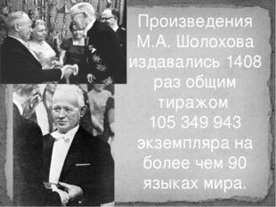 Произведения М.А. Шолохова издавались 1408 раз общим тиражом 105 349 943 экзе