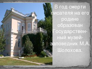 В год смерти писателя на его родине образован Государствен-ный музей-заповедн