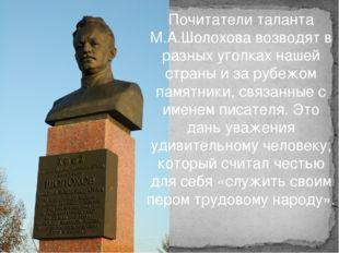 Почитатели таланта М.А.Шолохова возводят в разных уголках нашей страны и за р
