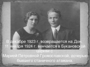 В декабре 1923 г. возвращается на Дон. 11 января 1924 г. венчается в Букановс