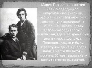 Мария Петровна, окончив Усть-Медведицкое епархиальное училище, работала в ст.