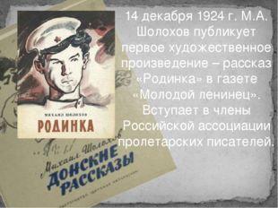 14 декабря 1924 г. М.А. Шолохов публикует первое художественное произведение