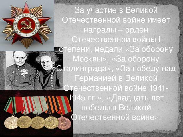 За участие в Великой Отечественной войне имеет награды – орден Отечественной...