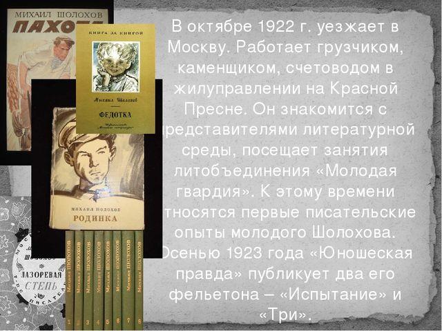 В октябре 1922 г. уезжает в Москву. Работает грузчиком, каменщиком, счетоводо...