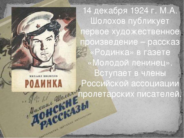 14 декабря 1924 г. М.А. Шолохов публикует первое художественное произведение...