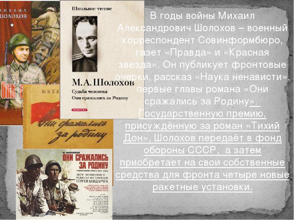 В годы войны Михаил Александрович Шолохов – военный корреспондент Совинформбю...