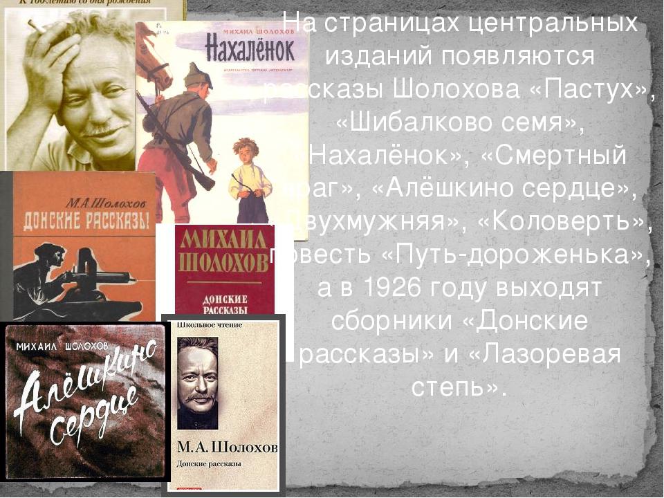 На страницах центральных изданий появляются рассказы Шолохова «Пастух», «Шиба...