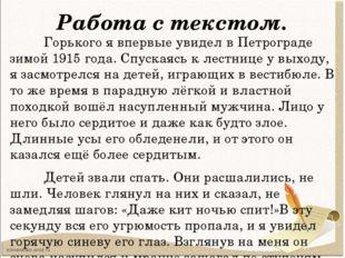 Работа с текстом. Горького я впервые увидел в Петрограде зимой 1915 года. Спу