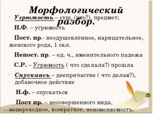 Морфологический разбор. Угрюмость – сущ. (что?), предмет; Н.Ф. – угрюмость По