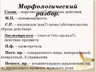 Морфологический разбор. Снова – наречие (как?), признак действия М.П. – неизм