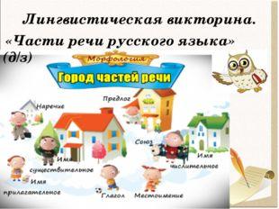 Лингвистическая викторина. «Части речи русского языка» (д/з)