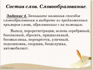 Состав слов. Словообразование. Задание 4. Запишите названия способов словообр