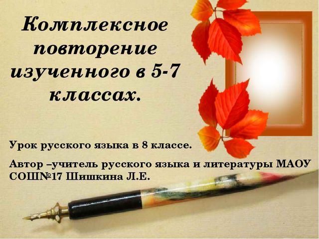 Комплексное повторение изученного в 5-7 классах. Урок русского языка в 8 клас...