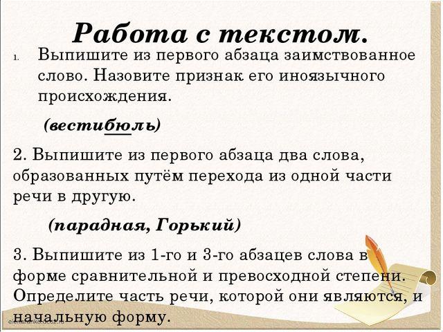 Работа с текстом. Выпишите из первого абзаца заимствованное слово. Назовите п...