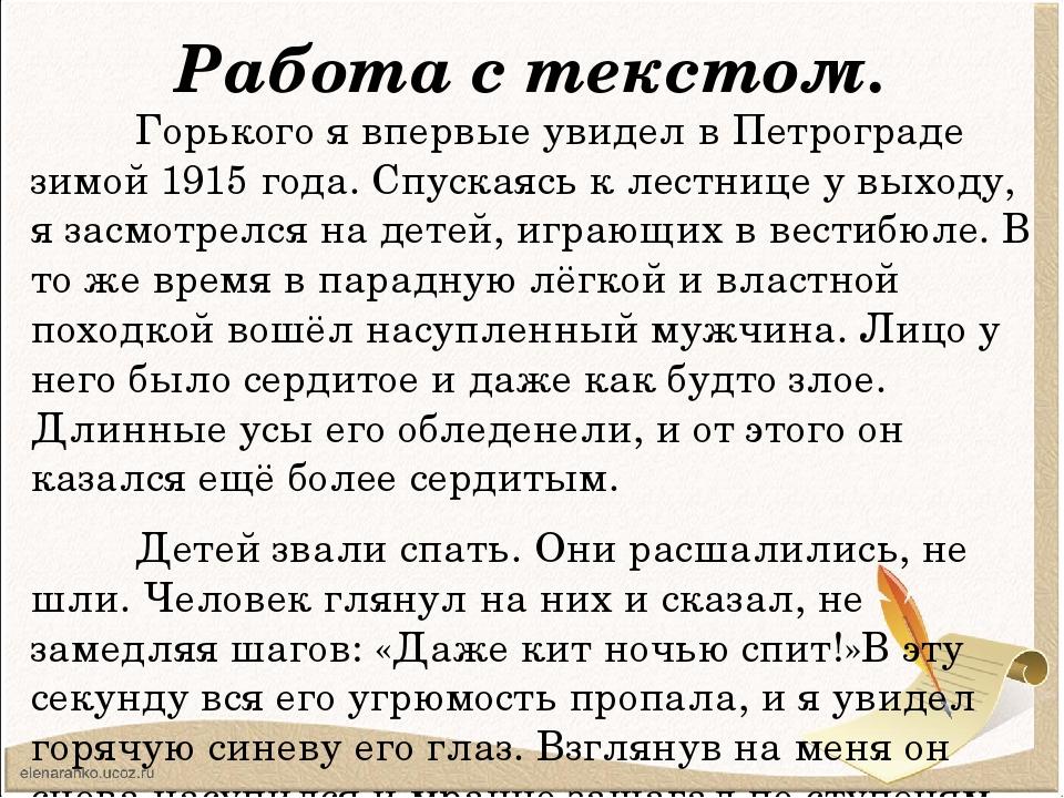 Работа с текстом. Горького я впервые увидел в Петрограде зимой 1915 года. Спу...