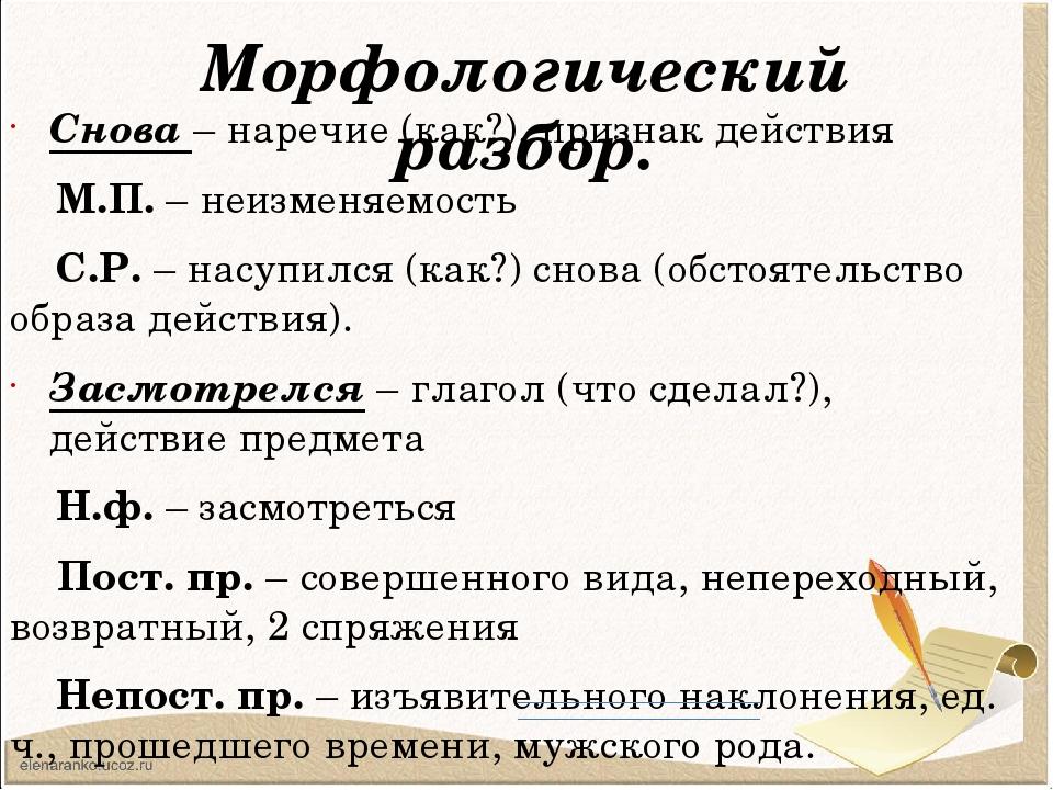 Морфологический разбор. Снова – наречие (как?), признак действия М.П. – неизм...