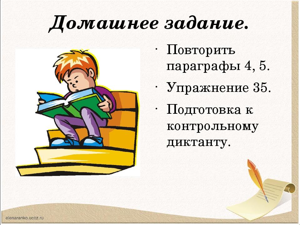 Домашнее задание. Повторить параграфы 4, 5. Упражнение 35. Подготовка к контр...