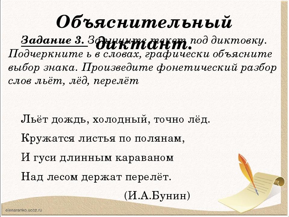 Объяснительный диктант. Задание 3. Запишите текст под диктовку. Подчеркните ь...