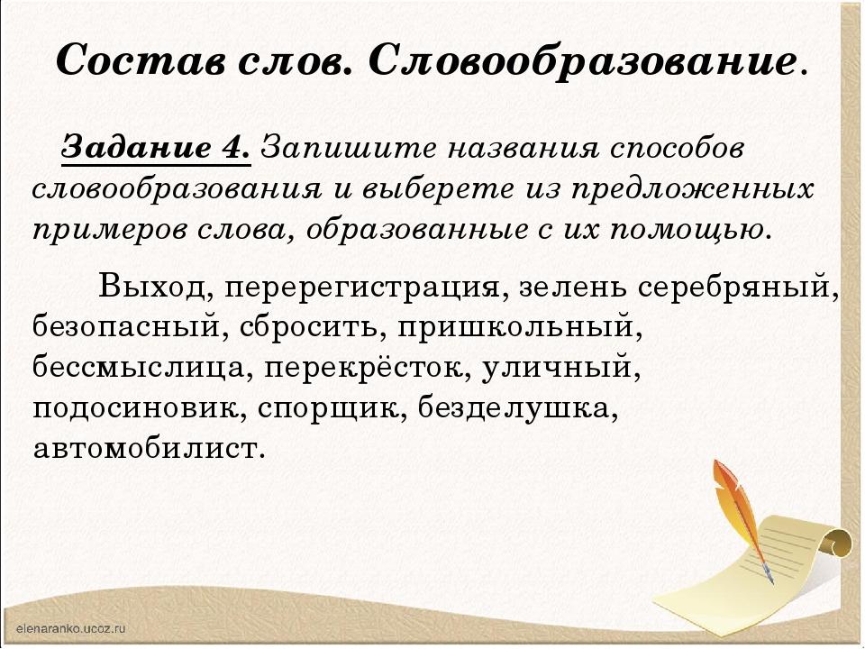 Состав слов. Словообразование. Задание 4. Запишите названия способов словообр...