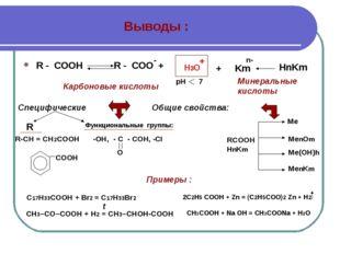 Выводы : R - COOH R - COO + НnKm Km n- + Н3О + Карбоновые кислоты Минеральные