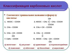 Классификация карбоновых кислот Соотнесите тривиальное название и формулу кис