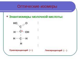 Оптические изомеры Энантиомеры молочной кислоты: С О НО С* ОН Н С Н Н Н Право
