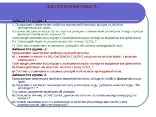 ЛАБОРАТОРНАЯ РАБОТА Задания для группы 1. 1. Предскажите химические свойства