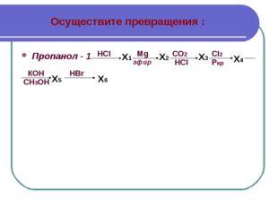 Осуществите превращения : Пропанол - 1 HCI X1 Mg эфир Х2 Х3 СО2 HCI X4 CI2 Pк