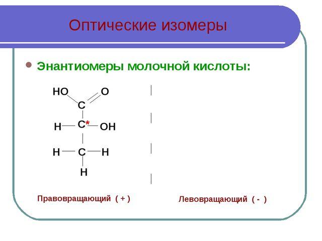 Оптические изомеры Энантиомеры молочной кислоты: С О НО С* ОН Н С Н Н Н Право...