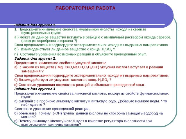 ЛАБОРАТОРНАЯ РАБОТА Задания для группы 1. 1. Предскажите химические свойства...