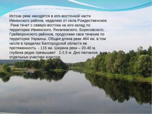 Истоки реки находятся в юго-восточной части Ивнянского района, недалеко от се