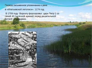 . Первое письменное упоминание о реке в «Ипатьевской летописи». 1174 год. В