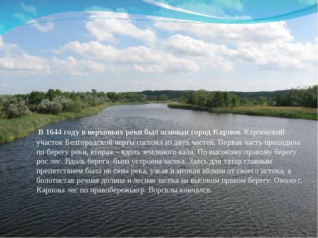В 1644 году в верховьях реки был основан город Карпов. Карповский участок Бе...