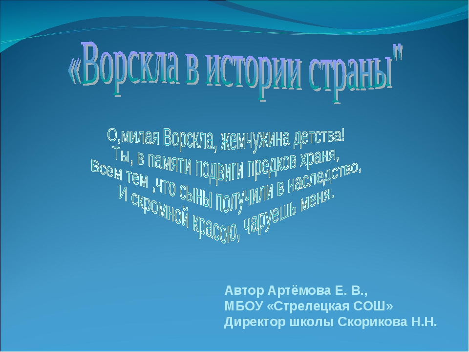 Автор Артёмова Е. В., МБОУ «Стрелецкая СОШ» Директор школы Скорикова Н.Н.