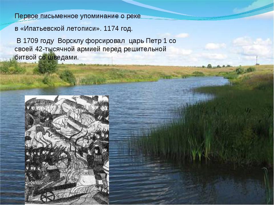 . Первое письменное упоминание о реке в «Ипатьевской летописи». 1174 год. В...