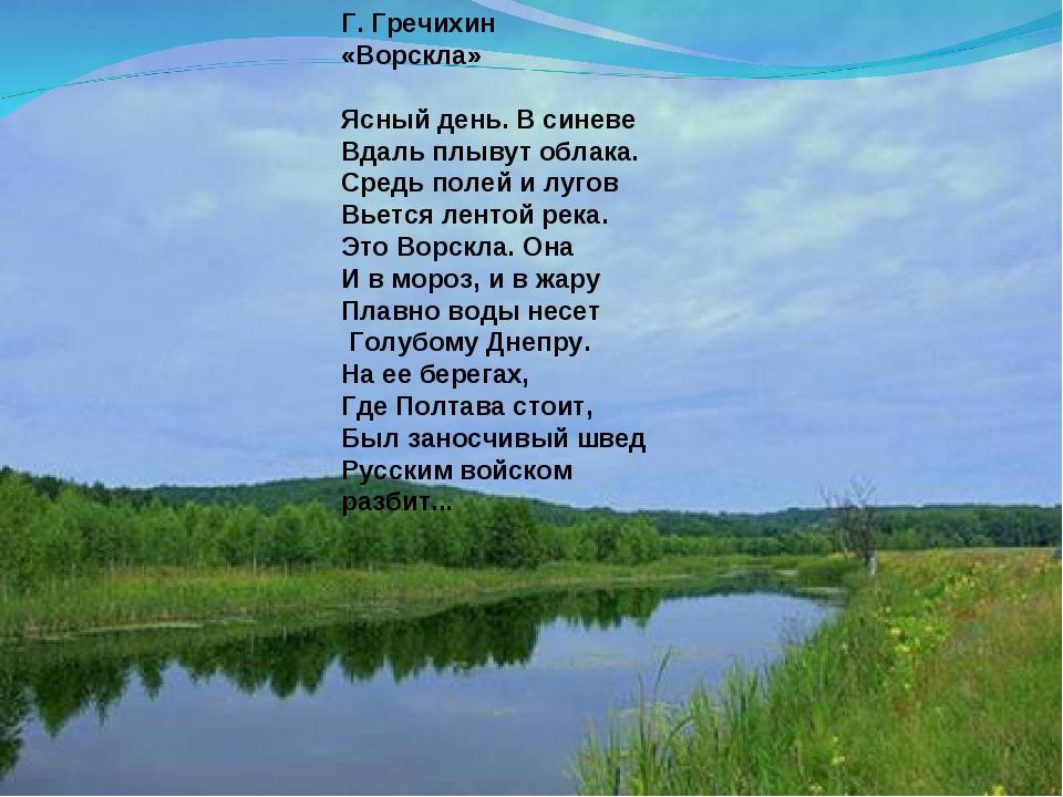 Г. Гречихин «Ворскла» Ясный день. В синеве Вдаль плывут облака. Средь полей и...