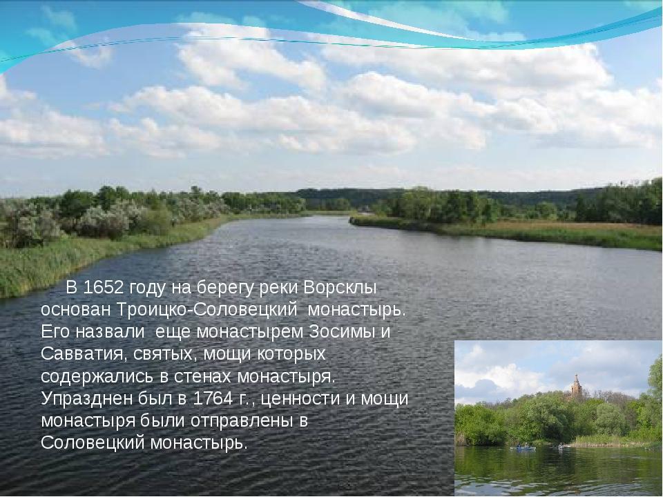 В 1652 году на берегу реки Ворсклы основан Троицко-Соловецкий монастырь. Его...