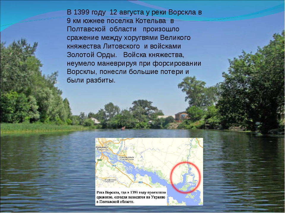 В1399 году 12 августа у реки Ворскла в 9 км южнее поселка Котельва в Полтавс...