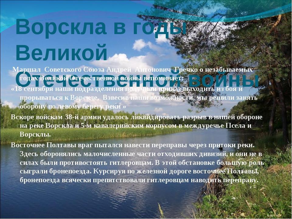 Ворскла в годы Великой Отечественной войны Маршал Советского Союза Андрей Ант...