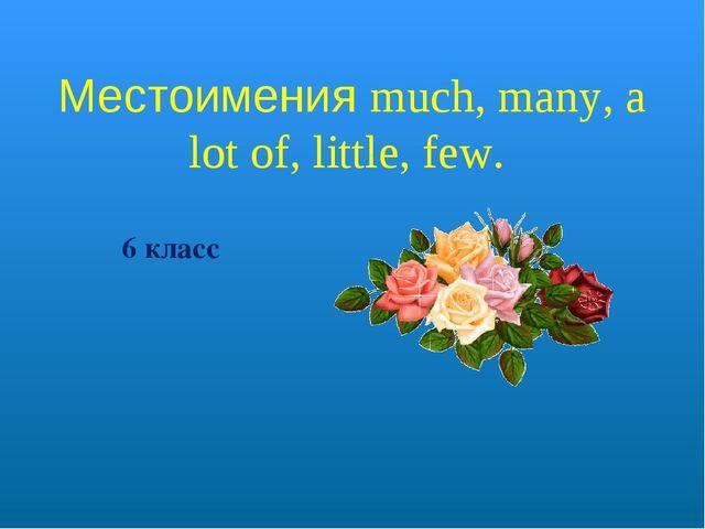 Местоимения much, many, a lot of, little, few. 6 класс