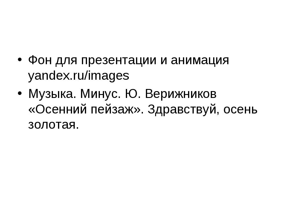 Фон для презентации и анимация yandex.ru/images Музыка. Минус. Ю. Верижников...