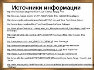 Источники информации http://funzoo.ru/uploads/posts/2010-01/1263193720_tigr.j