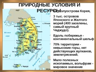 ПРИРОДНЫЕ УСЛОВИЯ И РЕСУРСЫ Юг полуострова Корея, 3 тыс. островов Японского